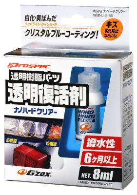 Soft99 - Nano Hard Clear