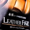 Soft99 - Leather Fine-Cleaner & Conditioner